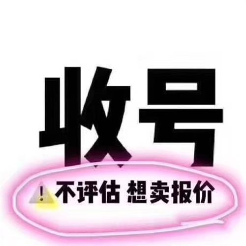 回收北京手机号交易平台 回收北京移动手机号1390和139以及138号段尾部豹子号AAA 回收北...