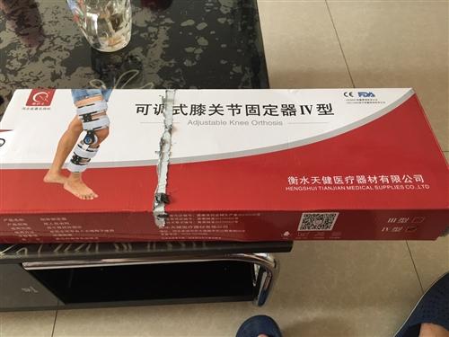 肢体固定器,原价400多买的,就带过一次,9.9成新,联系电话15933213179