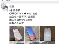 國慶便宜價出售手機 都是九成新,和實體店買沒區別 價格公道優惠 電話15085607939 ...