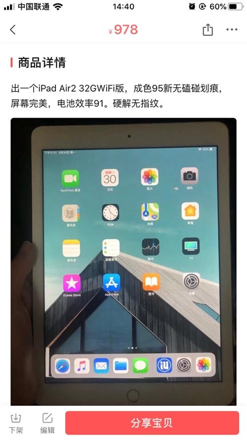 出一個iPad Air2 32GWiFi版,成色新,無磕碰,王者吃雞高幀流暢。