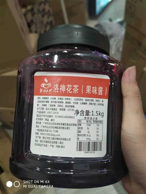 生意失败,金沙澳门注册网站洛神花茶酱,一瓶1.5kg,一箱12瓶,欢迎有意者联系我