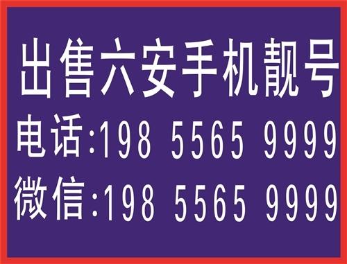 201910月国庆大促销六安手机靓号 18205640000[红包]36800 13205640...