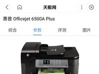惠普6500a plus打印机,闲置了几个月。低价出让,有意者请联系我。