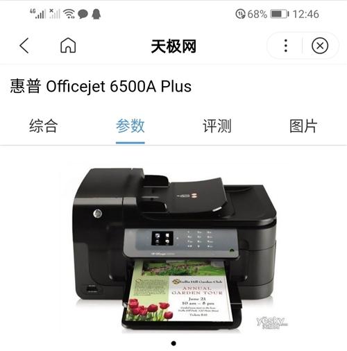 惠普6500a plus打印機,閑置了幾個月。低價出讓,有意者請聯系我。