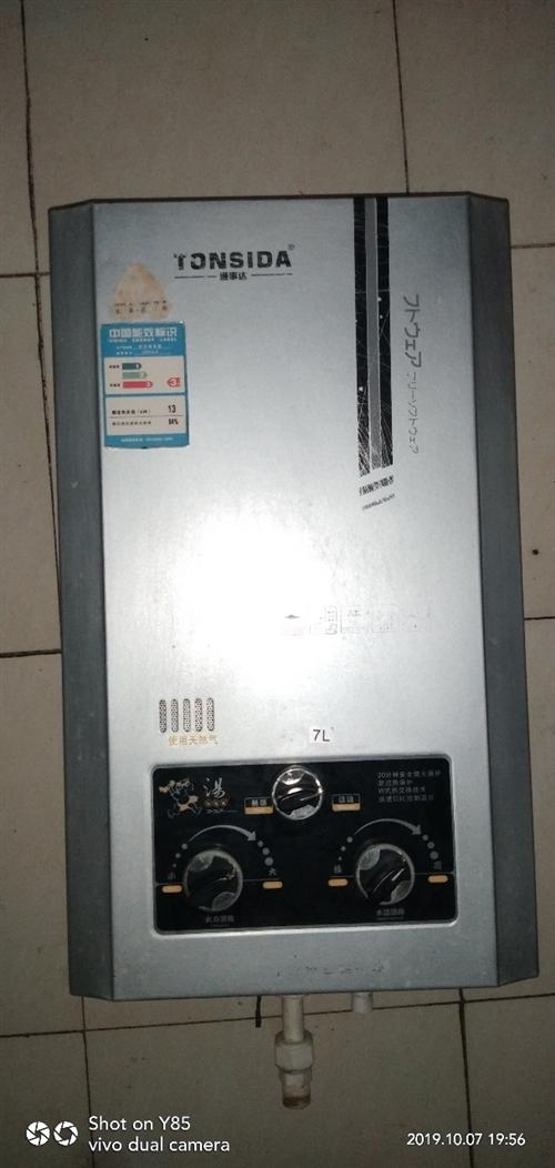 因换了最新款的热水器,故将这台老款燃气热水器,闲置 清理,可正常使用 联系我时请说明是...