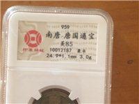 南唐,唐國通寶篆書盒子幣一個,888元包郵,喜歡的加我15879295154