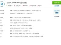 二手組裝電腦主機游戲機,cou-i5 7500 技嘉b250M主板,8G內存條,240g固態1t機械...