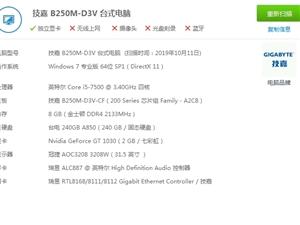 二手�M�b��X主�C游��C,cpu-i5 7500 技嘉b250M主板,8G�却�l,240g固�B1t�C械...