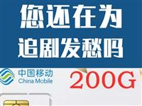 无限流量卡,每月500G