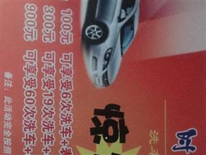 平川时运洗车行,只要是前来办卡洗车老铁,?#30340;?#39280;品统?#36710;图?#20986;售
