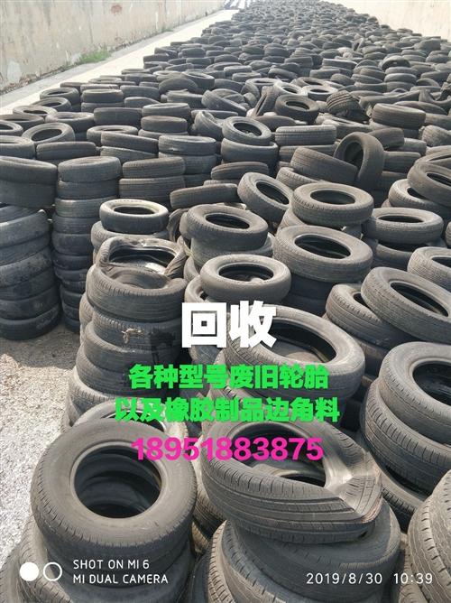 回收各种型号废旧轮胎以及橡胶制品边角料