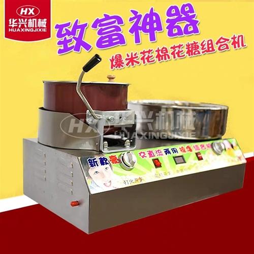 出售爆米花棉花糖一体机用过几次几乎全新