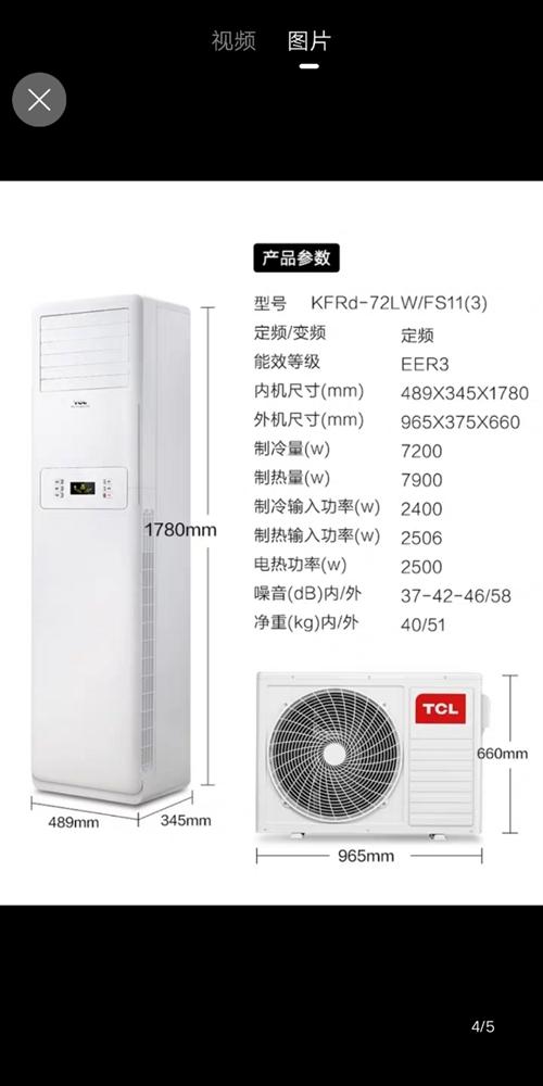 95新大3匹柜式空调,年初使用3个月左右,后面一直没用,现在门面转让,特处理,开阳县城正街附近,有意...