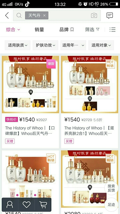 護膚品出售本人老公的姐姐送我的生日禮物專柜出售買成二千因本人不愛化妝平時用不上,現1500出售有需要...