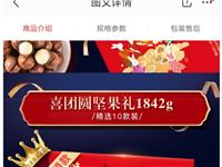别人送的两盒 一盒80不议价 一盒送货上门 支持临泉县城里面 淘宝上都是卖一百多的 百草味 想吃坚果...
