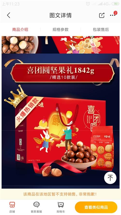 別人送的兩盒 一盒80不議價 一盒送貨上門 支持臨泉縣城里面 淘寶上都是賣一百多的 百草味 想吃堅果...