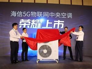 海信5G健康中央空调 海信5G5G5G中央空调金秋时节荣耀上市啦!!! 无宽带无Wi-Fi也能远...