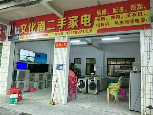 文化南二手家电市场13138921458那大附近上门维修冰箱空调加冰种那大,兰洋,两院,西联,专业上...