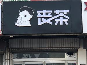 �I�I中奶茶店所有�O�滢D�!全部一手!