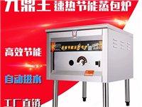 蒸包子专用炉一个低价转让,9成新(用煤气的) 280元,可送货上门