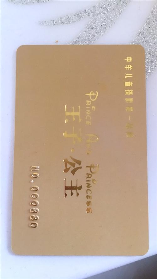 500元王子公主攝影充值卡 一張 現在300元低價轉讓qq120792123