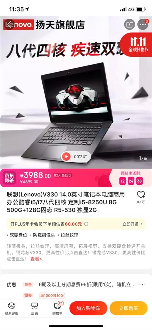 9.9成新 開機不超過15次 京東價格3988 買了不到一個月 送鼠標,鼠標墊,二級,音響,電腦包 ...