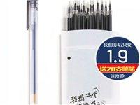 晨光中性笔1支+送20支笔芯只要1.9元 晨光中性笔1支+送20支笔芯只要1.9元,请联系我的微信1...