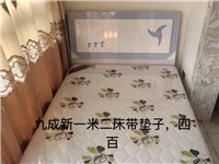 床寬一米二長兩米,九成新