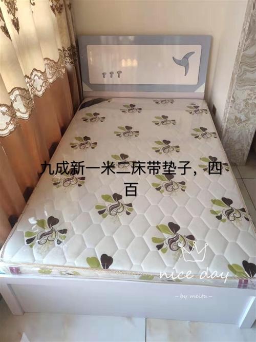 床宽一米二长两米,九成新