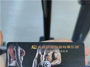 邛崃五彩广场卡路里健身房健身卡一张,三年期限,现只需699,有需要的请联系