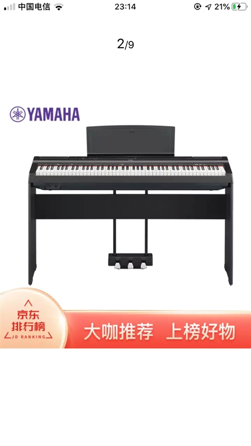 雅馬哈**鋼琴