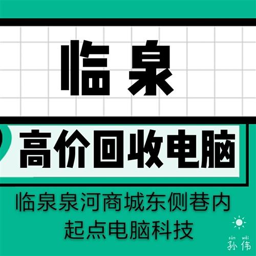 臨泉高價回收電腦,二手電腦,常年出售各種二手電腦