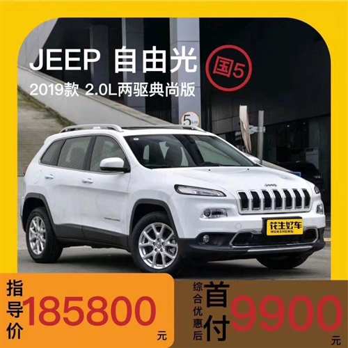 jeep新车9900 提车包牌上路