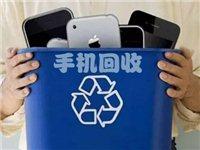 手機高價回收置換