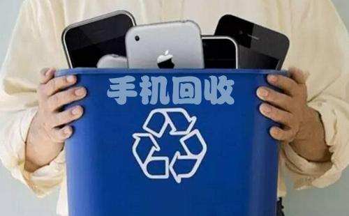 手机高价回收置换