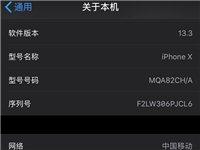 自用苹果x,国行256g,无拆无修!两个问题,1.面部识别坏了。2.屏幕左下角有坏点,但是不影响使用...
