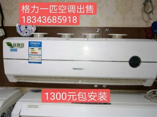 格力一匹空调,美的1.5匹空调出售适合自己家用或饭店用