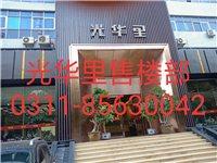 光华里悦公馆售楼部0311-85630042 五证齐全,公寓,精装修
