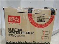 120元**即克即热式电热水器,变频恒温,功能齐全,防电装置,防超温保护,故障自检,水电分离,全国客...