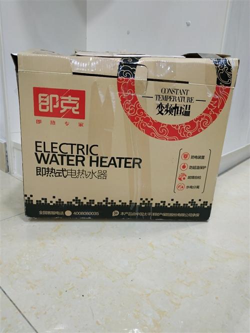 120元**即克即熱式電熱水器,變頻恒溫,功能齊全,防電裝置,防超溫保護,故障自檢,水電分離,全國客...