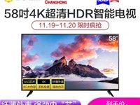 长虹/CHANGHONG 58D5S 58英寸4K智能网络液晶电视机 **包邮发物流,带苏宁电子发...