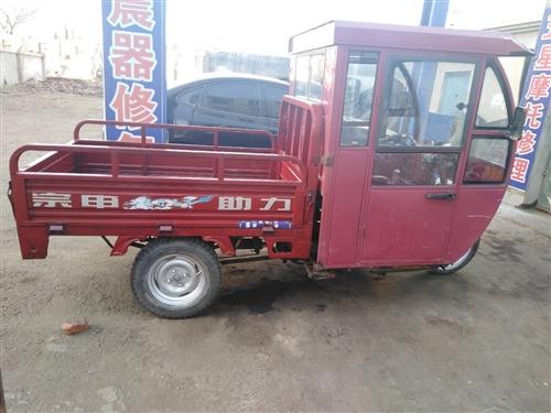 宗申助力三轮车出售,110发动机,嘎嘎板正,带(快慢杆,车棚)三条正新轮胎,是冬天做买卖的朋友**车...