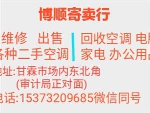 出售26-35-50-120空调