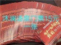 沐澜汤泉的门票15元一张,水尚汇门票19.9元一张,19965828611(微信同步)
