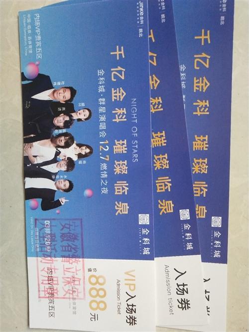 12.7金科演唱会~ 内场3区一排100/张 看台票50/张 (多要可议价)