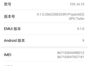 荣耀10(8+128)95新  用了刚好5个月  现在准备入手一台新的手机  把这卖掉。