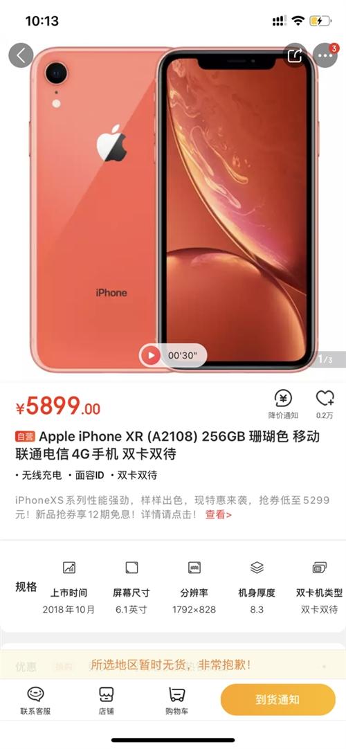 蘋果xr珊瑚色出售,買來一個月,99新,256g雙卡雙待,無任何刮碰進水,因本人男,用這個顏色不合適...