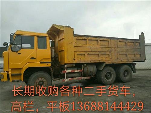 清白江专业收购各种二手旧车货车