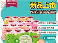 界界乐乳酸菌饮料酸奶儿童牛奶酸牛奶乳饮品电商1条(随机口味