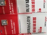 初中英语教资书,几乎**。没写过多少。便宜出。三本。